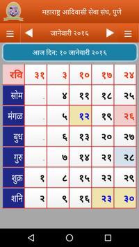 Adivasi Dindarshika (Calendar) poster