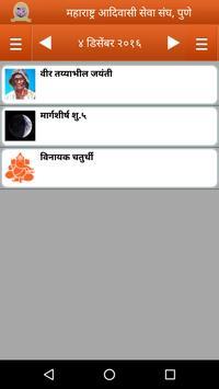 Adivasi Dindarshika (Calendar) apk screenshot
