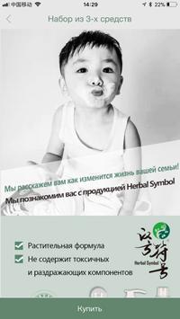 Herbal Symbol screenshot 3