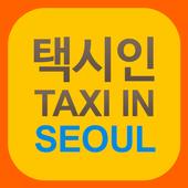 택시인 서울 구인구직 icon