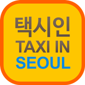 택시취업 icon