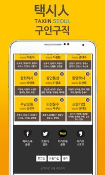 택시인 서울 구인구직 apk screenshot