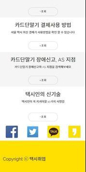 택시취업 screenshot 2