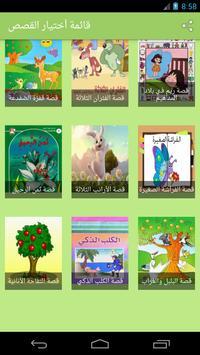 قصص أطفال screenshot 2