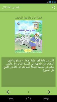 قصص أطفال screenshot 3