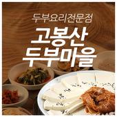 일산맛집,고봉산두부마을,고봉산맛집 icon