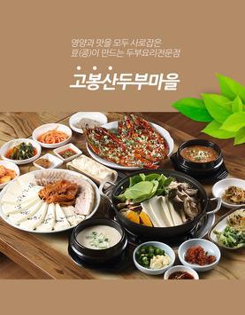 일산맛집,고봉산두부마을,고봉산맛집 poster