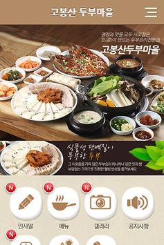 일산맛집,고봉산두부마을,고봉산맛집 apk screenshot