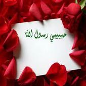 فى حب النبى محمد  ص icon
