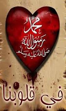 فى حب النبى محمد  ص apk screenshot