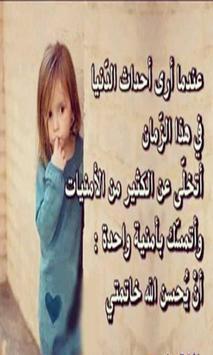رسائل ندم poster