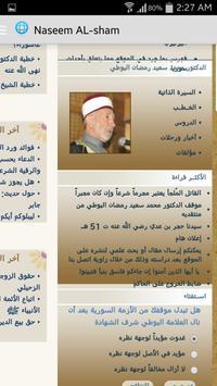M.Saeed ALBouti(الدكتورالبوطي) apk screenshot