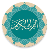 Quraan Online or Download icon