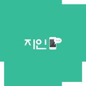 지인 icon