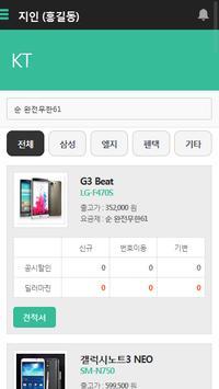 지인 apk screenshot