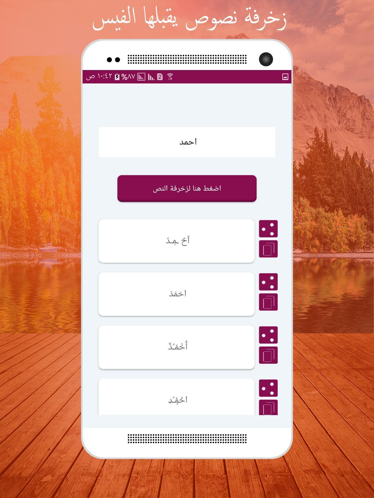 زخرفة أسماء يقبلها الفيس بوك ومنشورات 2018 For Android Apk Download