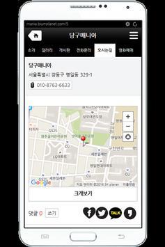 당구매니아 apk screenshot