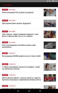 MAXIM Russia – онлайн-журнал apk screenshot