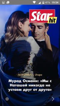 Новости шоу-бизнеса Starhit.ru poster