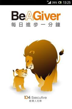 Be A Giver:一場以幫助為名的社會運動 poster