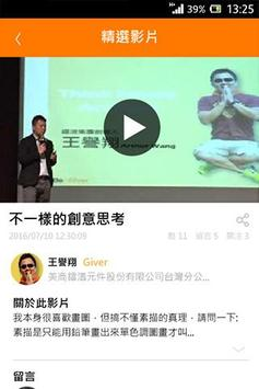 Be A Giver:一場以幫助為名的社會運動 apk screenshot