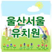 울산 서울 유치원 icon