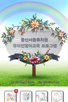 울산 서울 유치원 apk screenshot