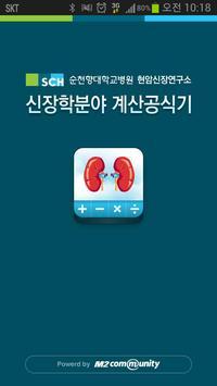 신장학계산기2 poster
