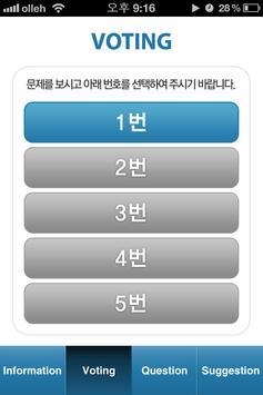 2016년 제86회 전공의 연수강좌 Voting App poster
