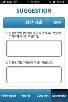 2016년 제86회 전공의 연수강좌 Voting App apk screenshot