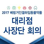 베링거인겔하임동물약품 icon