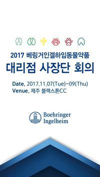베링거인겔하임동물약품 poster