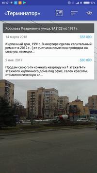 Поиск недвижимости screenshot 1