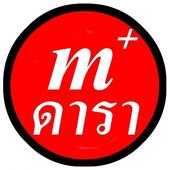 เมคอัพพลัส ดารา icon