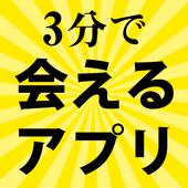 即会い出会系アプリ★無料登録から出会いまで3分♪ icon