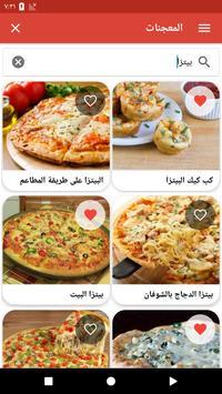 معجنات و طبخ (بدون نت) screenshot 5