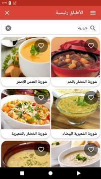 معجنات و طبخ (بدون نت) screenshot 6