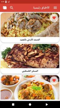 معجنات و طبخ (بدون نت) screenshot 7