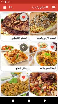 معجنات و طبخ (بدون نت) screenshot 1