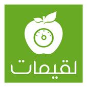 رجيم بلا حرمان icon