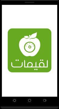 رجيم بلا حرمان poster