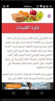 رجيم بلا حرمان apk screenshot