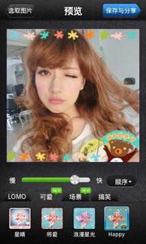 美图GIF poster