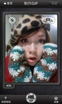 美图GIF apk screenshot
