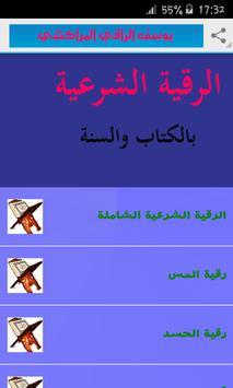 الرقية الشرعية للشيخ يوسف المراكشي poster