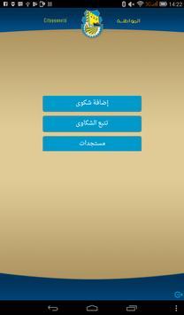 المواطنة screenshot 1