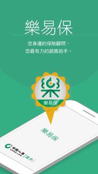 China Life LYB 樂易保 poster