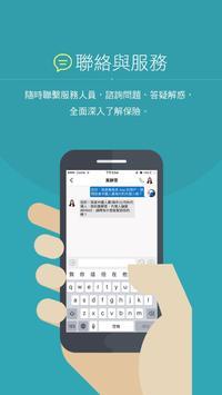 China Life LYB 樂易保 apk screenshot