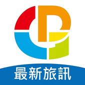 廣東旅遊 - 最新旅遊資訊 icon