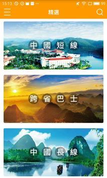廣東旅遊 - 最新旅遊資訊 poster